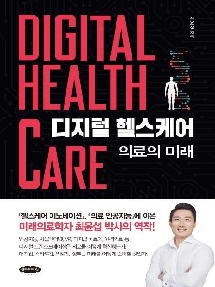 디지털 헬스케어 : 의료의 미래