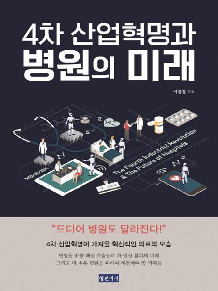 4차 산업혁명과 병원의 미래 = The fourth industrial revolution & the future of hospitals