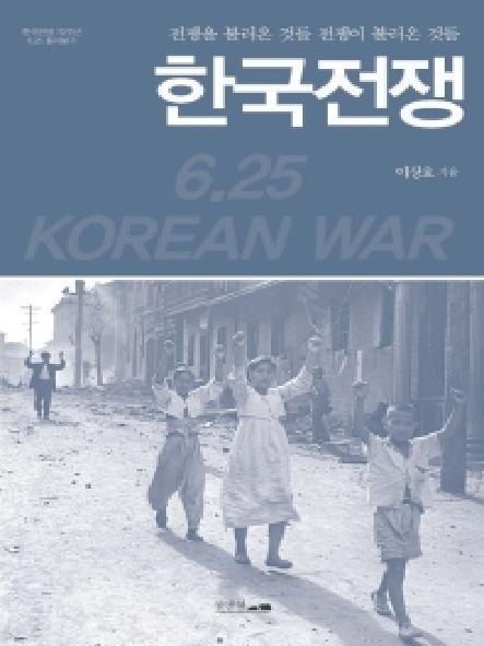 한국전쟁 = 6.25 Korean war : 전쟁을 불러온 것들 전쟁이 불러온 것들 : 한국전쟁 70주년 6.25 톺아보기