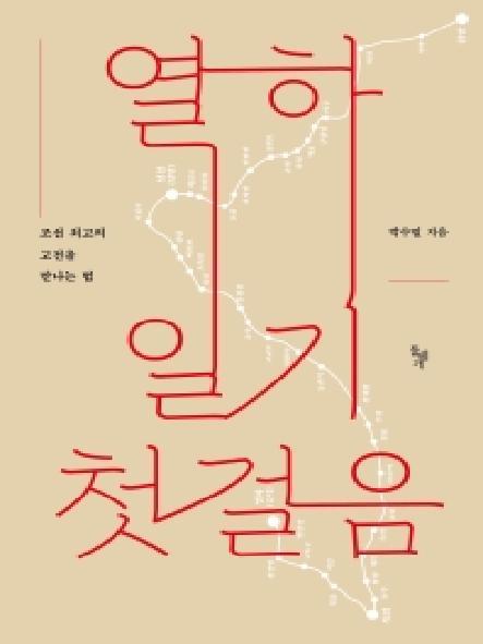 열하일기 첫걸음 : 조선 최고의 고전을 만나는 법