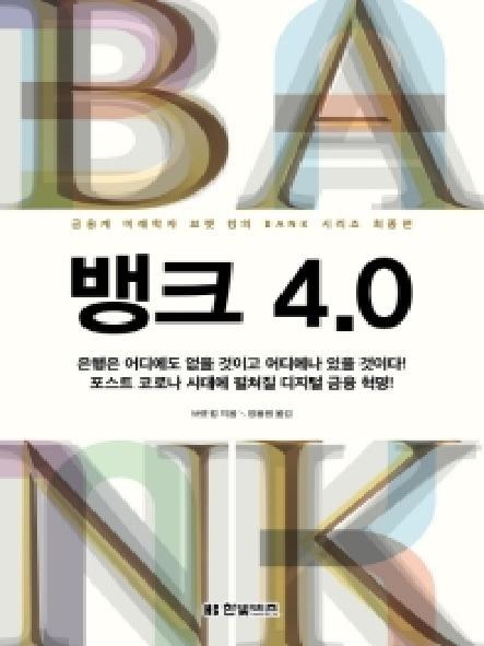뱅크 4.0 : 금융계 미래학자 브렛 킹의 bank 시리즈 최종편