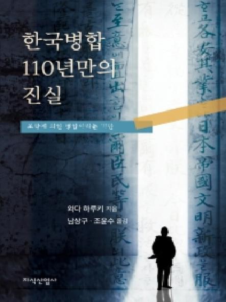 한국병합 110년만의 진실 : 조약에 의한 병합이라는 기만