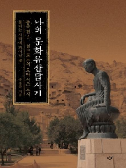 나의 문화유산답사기 : 중국편. 3