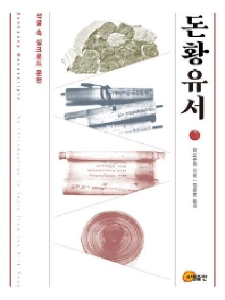 돈황유서 = Dunhuang manuscripts : an introduction to texts from the Silk Road : 석굴 속 실크로드 문헌