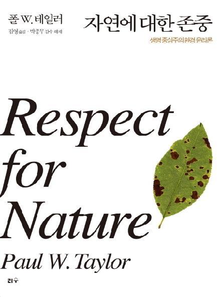 자연에 대한 존중 : 생명 중심주의 환경 윤리론