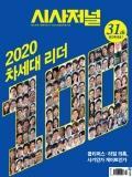 시사저널 통권1618호 (2020-10-27)