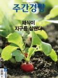 주간경향 통권1399호 (2020-10-26)