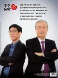 주간동아 통권1260호 (2020-10-16)