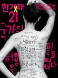 한겨레21 통권1334호 (2020-10-26)
