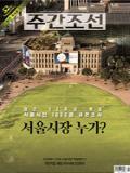 주간조선 통권2629호 (2020-10-19)