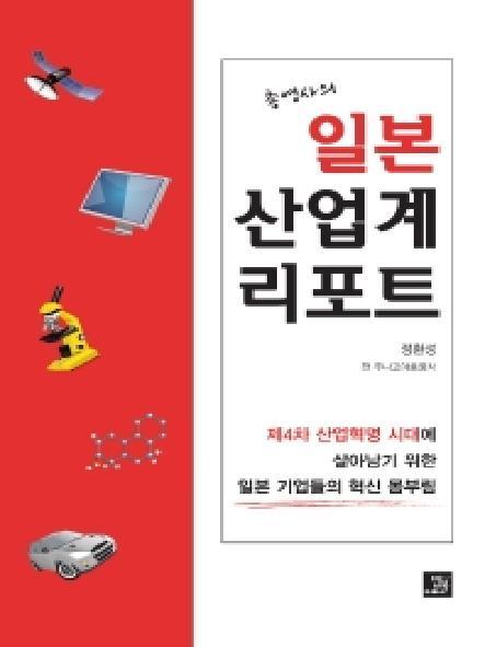 (총영사의) 일본 산업계 리포트 : 제4차 산업혁명 시대에 살아남기 위한 일본 기업들의 혁신 몸부림