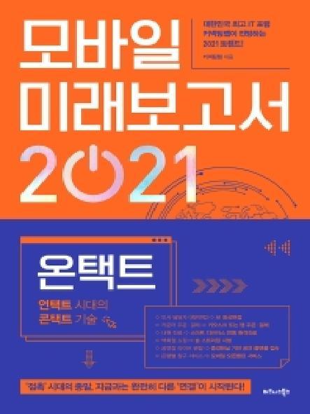 모바일 미래보고서 2021 : 온택트 : 언택트 시대의 콘택트 기술