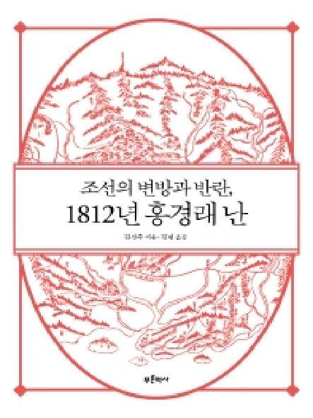 (조선의 변방과 반란,) 1812년 홍경래 난