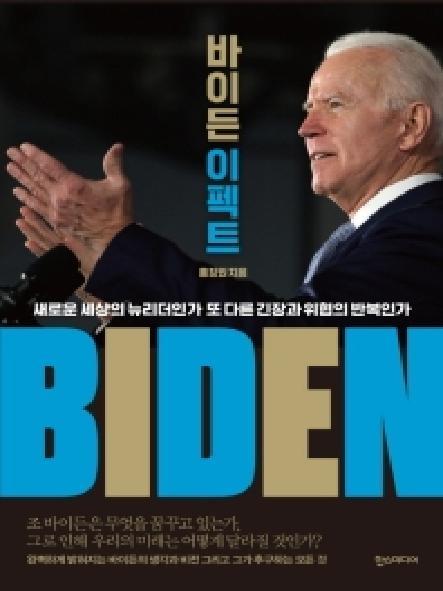 바이든 이펙트 = Biden effect : 새로운 세상의 뉴리더인가 또 다른 긴장과 위협의 반복인가