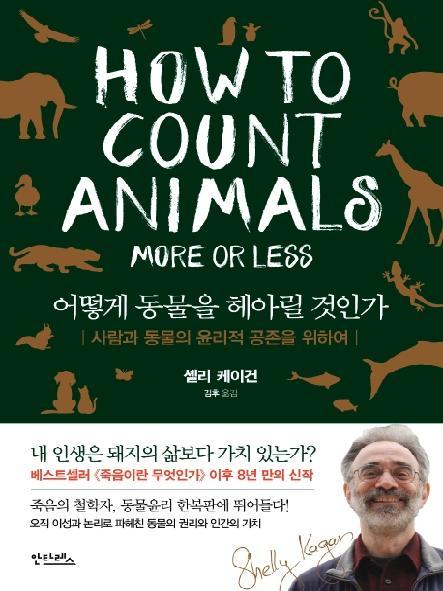 어떻게 동물을 헤아릴 것인가 : 사람과 동물의 윤리적 공존을 위하여