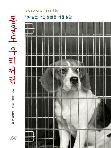 동물도 우리처럼 : 학대받는 모든 동물을 위한 성찰