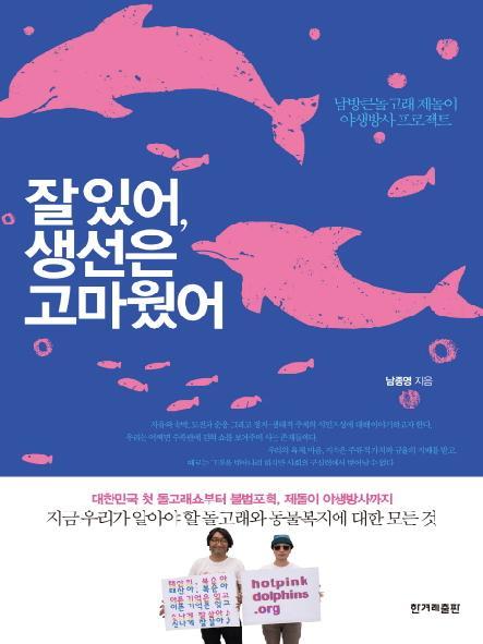 잘 있어, 생선은 고마웠어 : 남방큰돌고래 제돌이 야생방사 프로젝트