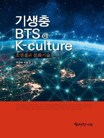 기생충·BTS ⓝ K-culture : 초연결과 문화기술