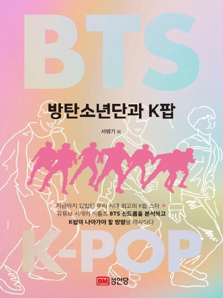 방탄소년단과 K팝 = BTS & K팝
