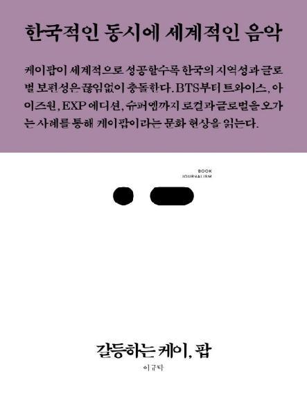 갈등하는 케이, 팝 : 한국적인 동시에 세계적인 음악