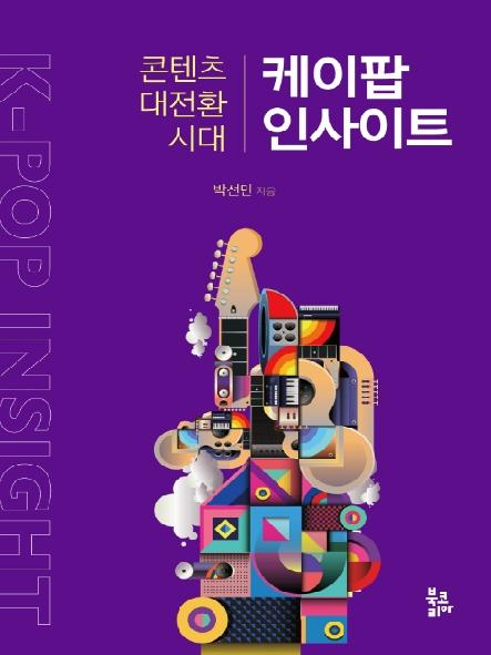 케이팝 인사이트 = K-pop insight : 콘텐츠 대전환 시대