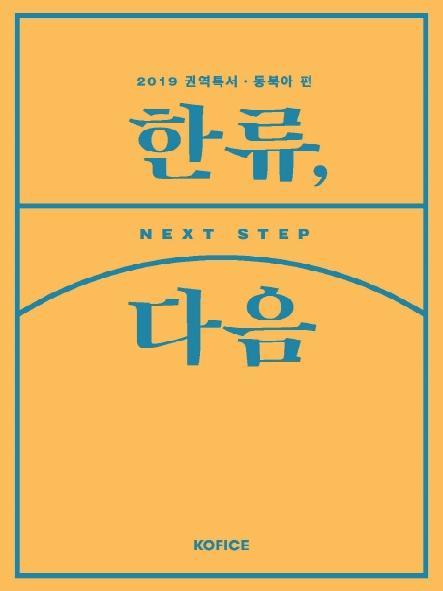한류, 다음 : next step. 2019 권역특서·동북아 편