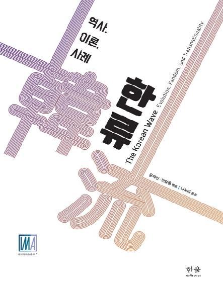 한류 : 역사, 이론, 사례 = The Korean wave : evolution, fandom, and transnationality