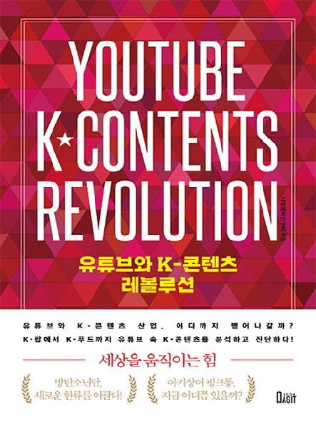 유튜브와 K-콘텐츠 레볼루션 = Youtube K-contents revolution