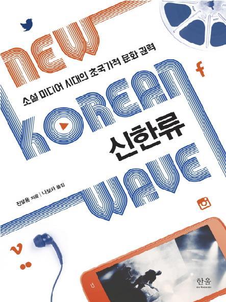 신한류 : 소셜 미디어 시대의 초국가적 문화 권력