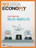 매경ECONOMY 제2092호 (2021-01-13)