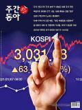 주간동아 통권1272호 (2021-01-08)