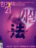 한겨레21 통권1346호 (2021-01-18)