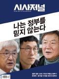 시사저널 통권1630호 (2021-01-19)