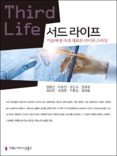 서드 라이프 = 기술혁명 시대 새로운 라이프스타일 / Third life