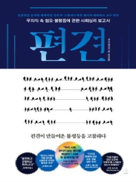 편견 : 무의식 속 혐오·불평등에 관한 사회심리 보고서