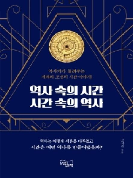 역사 속의 시간 시간 속의 역사 : 역사가가 들려주는 세계와 조선의 시간 이야기!