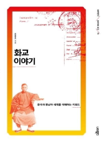 화교 이야기 : 중국과 동남아 세계를 이해하는 키워드