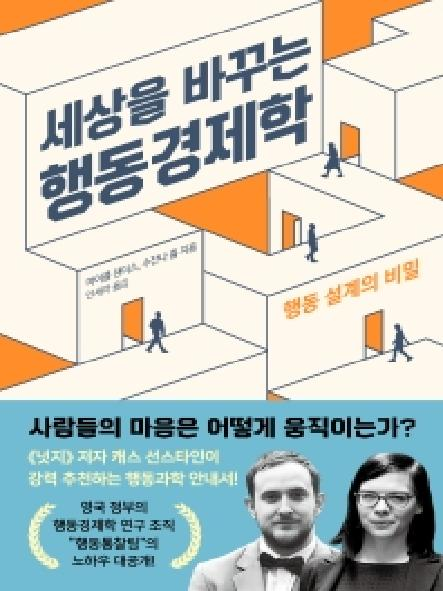 세상을 바꾸는 행동경제학 : 행동 설계의 비밀