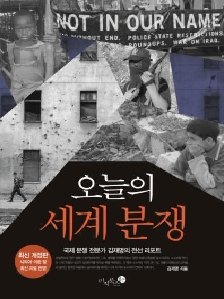 (오늘의) 세계 분쟁 : 국제 분쟁 전문가 김재명의 전선 리포트