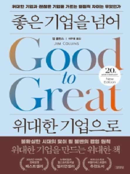 좋은 기업을 넘어 위대한 기업으로 : 위대한 기업과 괜찮은 기업을 가르는 결정적 차이는 무엇인가