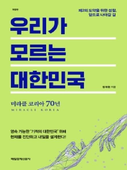 우리가 모르는 대한민국 : 미라클 코리아 70년