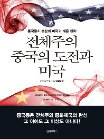 전체주의 중국의 도전과 미국 : 중국몽의 본질과 미국의 대응 전략