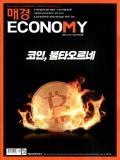 매경ECONOMY 제2104호 (2021-04-14)