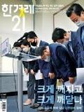 한겨레21 통권1358호 (2021-04-19)