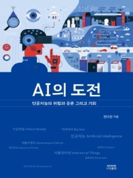 AI의 도전 : 인공지능의 위협과 공존 그리고 기회