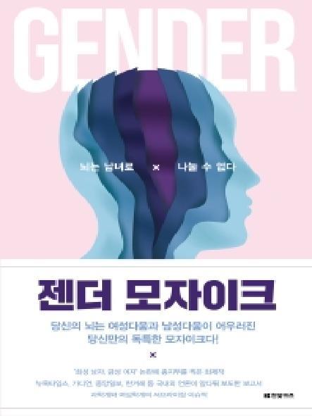 젠더 모자이크 : 뇌는 남녀로 나눌 수 없다
