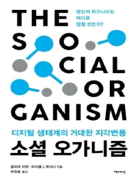 소셜 오가니즘 : 디지털 생태계의 거대한 지각변동
