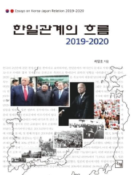 한일관계의 흐름 2019-2020 = Essays on Korea-Japan relation 2019-2020