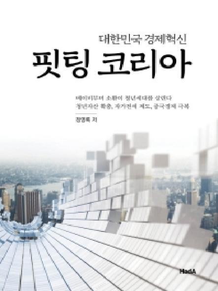 핏팅 코리아 : 대한민국 경제혁신