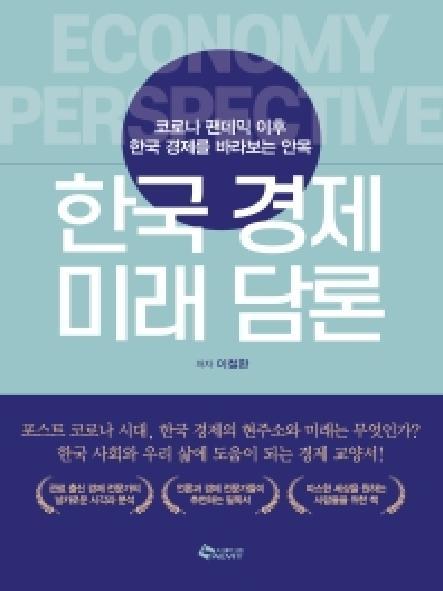 한국 경제 미래 담론 = 코로나 팬데믹 이후 한국 경제를 바라보는 안목 / Economy perspective